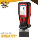 膜厚計 塗層漆膜儀測量儀 漆面厚度 汽車烤漆 MET-CTG+2S 塗層測厚儀 鍍鋅厚度測量《精準儀錶》