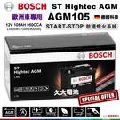 ✚久大電池❚ 博世 BOSCH ST AGM 105AH  LN6 STOP START Hybrid 啟停車/油電車