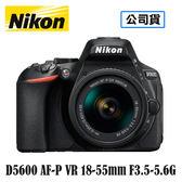 11/30前登錄送原廠電池 NIKON 尼康 D5600 AF-P 18-55mm F3.5-5.6G VR KIT 台灣代理商公司貨