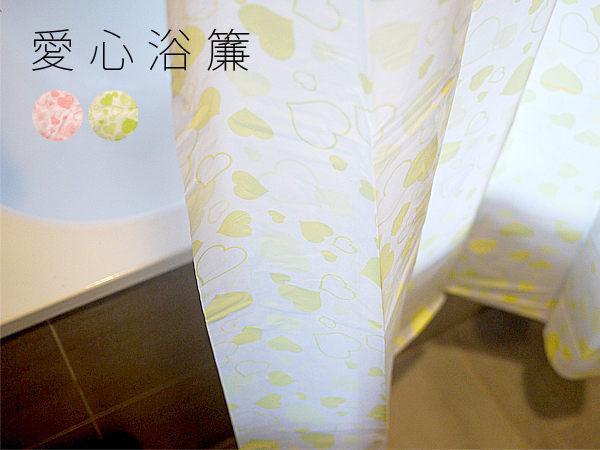 愛心浴簾 防水浴簾 附拉環 隔間簾 乾溼分離 浴室廁所 日系雜貨  【SV3209】快樂生活網