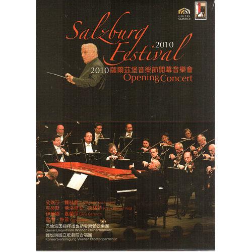 2010年薩爾茲堡音樂節開幕音樂會DVD Salzburg Festival Opening Concert 2010