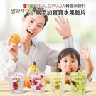 韓國 SSALGWAJA 米餅村-無添加水果脆片(蘋果/草莓/梨子/芒果/藍莓/鳳梨)[衛立兒生活館]