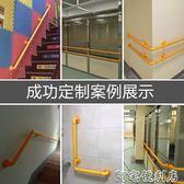 浴室扶手老人衛生間扶手醫院走廊無障礙不銹鋼欄桿樓梯浴室防滑拉手 YJT 全館85折