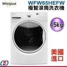 【信源】15公斤【惠而浦極智滾筒洗衣機】美國原裝進口《WFW85HEFW》
