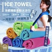 雙面雙色冷感機能運動冰涼巾 冷感冰巾 冰絲涼感巾 冰帶頭巾領巾  6色【YX132】《約翰家庭百貨