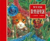 (二手書)聖堂老鼠歡樂過聖誕﹝特價$199﹞