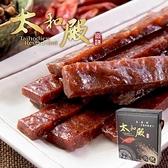 【南紡購物中心】太和殿HJW.筷子肉乾-川味椒麻豬肉條(120g/盒,共4盒)