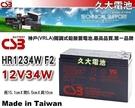 ✚久大電池❚神戶電池 CSB電池 HR1234W 12V34W UPS專用電池 比NP7-12 多2倍壽命