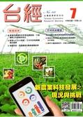 台灣經濟研究月刊 7月號/2020