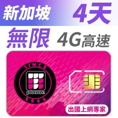 【TPHONE上網專家】新加坡 無限4G高速上網卡 8天 不降速
