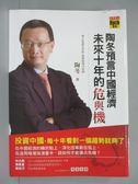 【書寶二手書T1/社會_IRA】陶冬預言中國經濟未來十年的危與機_陶冬