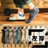 10雙 襪子男短襪薄款純棉短筒船襪淺口運動透氣【左岸男裝】