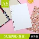 珠友官方獨賣 SC-75002 A5/ 25K 6孔活頁紙(空白)/ 筆記內頁/ 20張(適用2.4.6孔夾)