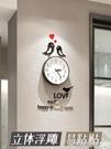愛的小屋靜音掛鐘現代簡約北歐藝術電子個性創意時尚客廳家用鐘表  印象家品
