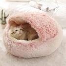 貓窩冬季保暖狗窩四季通用貓咪封閉式貓床貓墊網紅寵物睡覺用【全館免運】