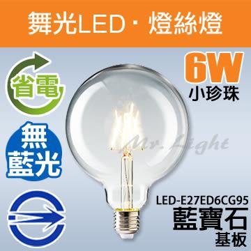 【有燈氏】舞光 LED E27 6W 小珍珠 燈絲燈 球泡 燈泡 無藍光【LED-E27ED6CG95】