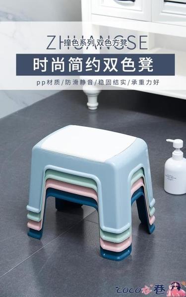 小凳子 小板凳家用兒童矮凳大人椅子客廳加厚塑料凳子廁所防滑洗澡浴室凳 coco