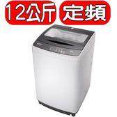 KOLIN歌林【BW-12S05】12KG 單槽全自動洗衣機