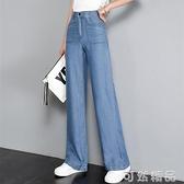 柔軟薄款天絲牛仔寬管褲女夏高腰寬鬆冰絲休閒長褲垂感直筒褲九分