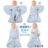 春秋嬰兒包裹式睡袋防踢被  百姓公館