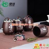 紫砂茶葉罐密封小號便攜陶瓷罐普洱茶儲存茶罐家用空罐子包裝禮盒【樂淘淘】