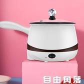 美標110v伏多功能電煮鍋迷你電熱水壺日本美國學生電火鍋熱鍋  自由角落