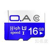 記憶卡 16g內存卡內存卡高速tf卡Micro sd卡32g手機內存機卡64g內存sd記憶卡