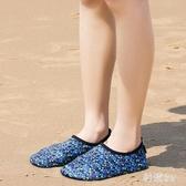 沙灘鞋男女涉水溯溪速干夏季透氣防滑情侶潛水襪浮潛游泳鞋 PA3942『科炫3C』