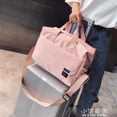 旅行包女手提包小行李包韓版簡約輕便短途小清新套拉桿出差旅行袋『小淇嚴選』