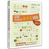 道地韓國媽媽家常菜360道