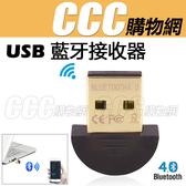 USB藍芽 4.0 接收器 半圓款 - USB 藍芽接收器 電腦接藍牙適配傳輸器 免驅動