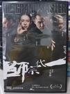 挖寶二手片-P01-156-正版DVD-華語【一代宗師】-王家衛 梁朝偉 章子怡 張震(直購價)