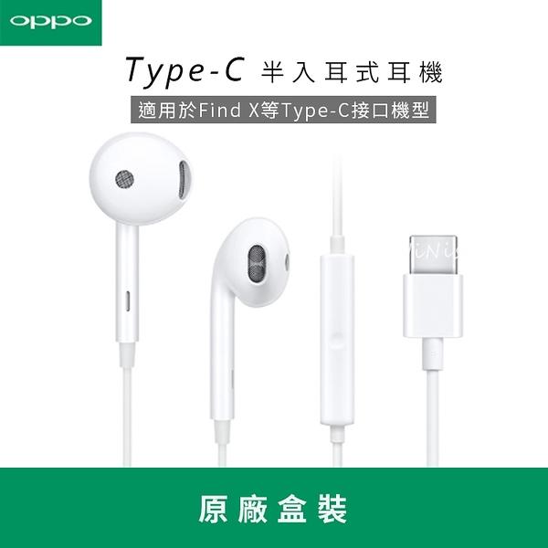 OPPO 原廠盒裝Type-C半入耳式耳機 MH135 僅適用Type-C插孔 Find X [ WiNi ]