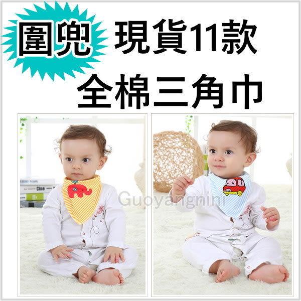圍兜 純棉條文印花款 嬰兒 兒童 幼兒 寶寶 口水巾 三角巾 領巾造型 吸水-11款-果漾妮妮【PP14】