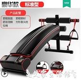 仰臥起坐雪羊王仰臥起坐健身器材家用運動輔助器鍛煉多功能健腹肌板仰臥板 LX