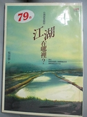 【書寶二手書T3/社會_G3I】江湖在哪裡? 台灣農業觀察_吳音寧