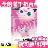 日本 任天堂 amiibo 胖丁 大亂鬥系列 神奇寶貝 玩具 電玩【小福部屋】