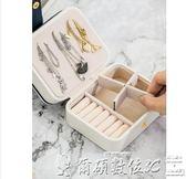 首飾盒便攜首飾盒耳釘整理盒小號迷你項鍊戒指盒多功能耳飾品耳環 爾碩