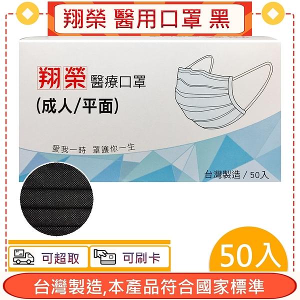 翔榮 成人醫用口罩 50入/盒 黑色 雙鋼印*愛康介護*