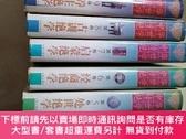二手書博民逛書店罕見中華傳世絕學(2~12缺1)有幾本書邊有點水印請參圖Y238052 盛華中 濟南