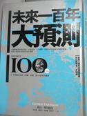【書寶二手書T1/社會_WFK】未來一百年大預測_喬治.弗列德曼