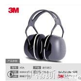 隔音耳罩專業防噪音睡覺睡眠防吵神器工業學習降噪靜音耳機 【免運】