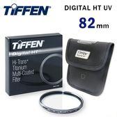 TIFFEN Digital HT UV 82mm 電影級 高穿透高精度 鈦金屬多層鍍膜 保護鏡 公司貨 24期0利率+免運費