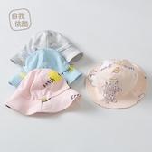 嬰兒帽子夏季薄款寶寶遮陽帽洋氣兒童漁夫帽【奇趣小屋】