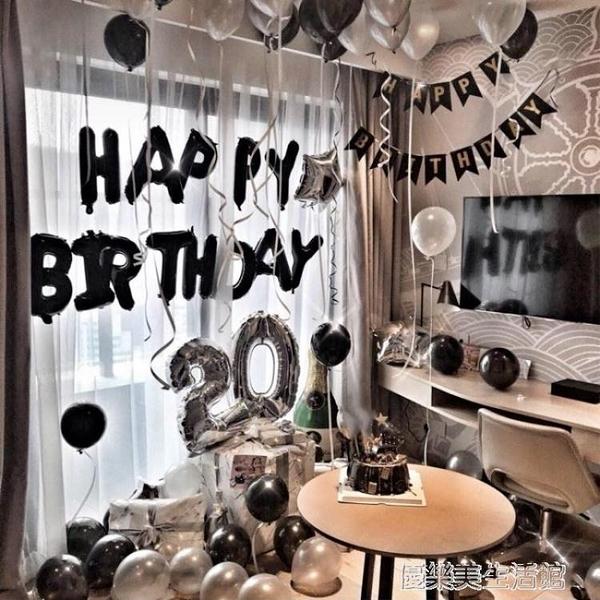 成人生日字母氣球生日布置套餐浪漫求婚生日快樂派對KTV房間裝飾 【優樂美】