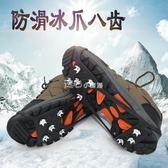 冰爪8齒防滑鞋套戶外登山裝備簡易鞋釘鍊雪爪冰面雪地冰抓八齒 『獨家』流行館