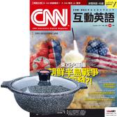 《CNN互動英語》互動下載版 1年12期 贈 Maluta花崗岩不沾砂鍋28cm
