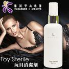 情趣用品  Toy Sterile情趣玩具清潔劑-120ML
