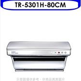 莊頭北【TR-5301HSL】80公分直吸式電熱除油斜背式(與TR-5301H同款)排油煙機(全省安裝)