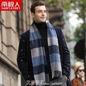 羊毛圍巾秋冬季男士格子圍巾純色流蘇加厚保暖長款百搭圍脖 艾莎嚴選